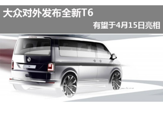 lo anh volkswagen transporter the he thu sau hinh anh 1